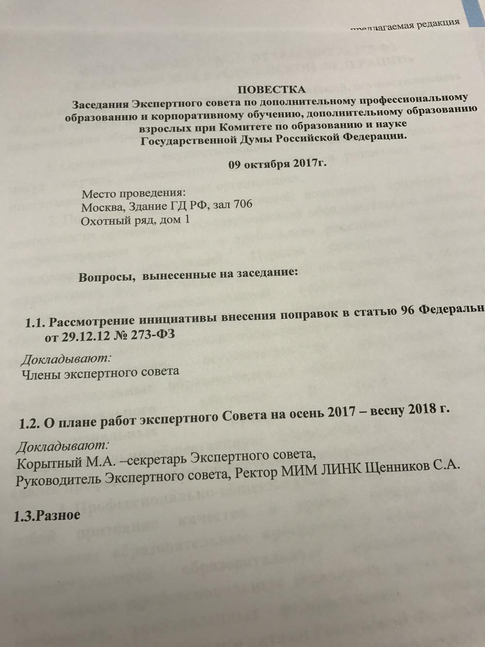 Заседание Экспертного Совета Фото 2
